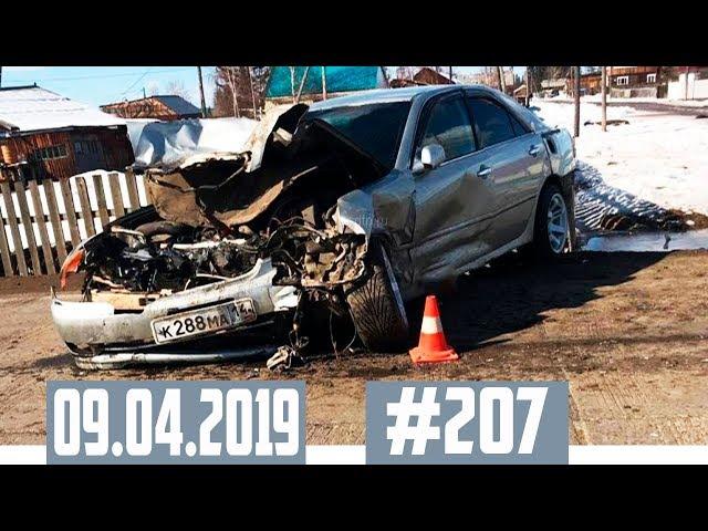 Новые записи АВАРИЙ и ДТП с АВТО видеорегистратора #207 Апрель 09.04.2019