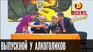 Выпускной у анонимных алкоголиков — Дизель Шоу — выпуск 2, 22.05