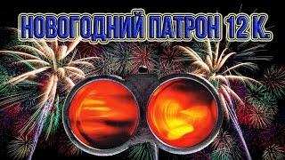 Новогодний патрон 12 калибра,салют из ружья