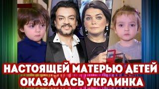 Настоящей матерью детей Филиппа Киркорова оказалась украинка