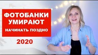 Поздно ли начинать работать на фотобанках в 2020 году