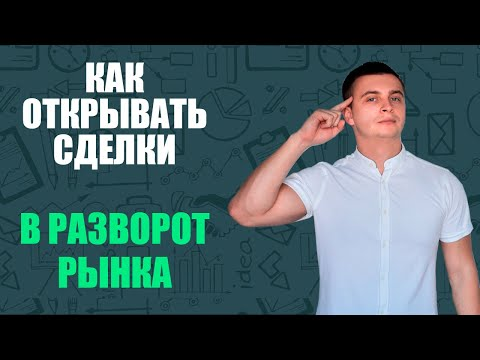 Реальные отзывы о форексе в россии