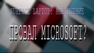 Microsoft Surface Laptop. ЭТО ПРОВАЛ?