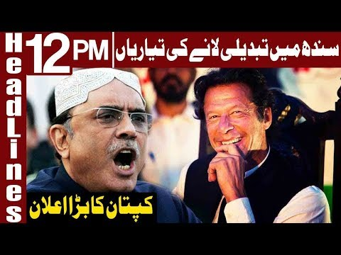 PTI in Contact with Allies To Topple PPP's Sindh Govt | Headlines 12 PM | 31 December | Express News