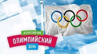 Олимпийский день. Праздник лета и спорта