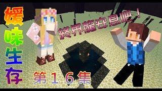 【媛媛】Minecraft:媛味生存♥EP16.整人大作戰之消滅終界龍♥ft.堯