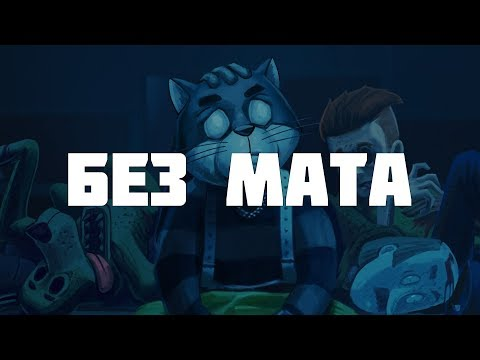 Матроскин - Минимал (БЕЗ МАТА)