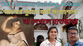 ঘরে বাইরে । Old Currency Building   18-20 Century Art Gallery   Antique Gallery   #bengalcreators