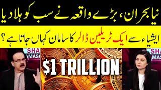 Naya Buhraan - Real Story Of One Trillion Dollars | Live with Dr Shahid Masood | GNN