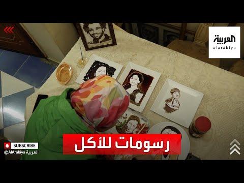 العرب اليوم - شاهد: رسامة مصرية تستخدم