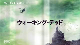 「ウォーキング・デッド」シーズン9 予告編