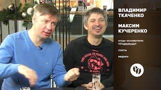 Кофемолка - выпуск 68: группа «Ундервуд» в гостях у Энвиля Касимоваспаси