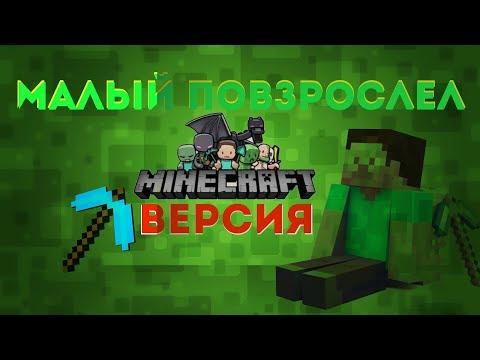 """""""Малый повзрослел"""" MINECRAFT ВЕРСИЯ"""
