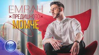 EMRAH - PREDISHNOTO MOMCHE / Емрах - Предишното момче, 2020