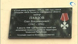 На фасаде школы №14 появились мемориальные доски в память о новгородцах, погибших при исполнении