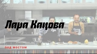 Форшмак: рецепт Лары Кацовой