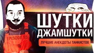ШУТКИ - ДЖАМШУТКИ • Лучшие анекдоты WoT - Episode 15