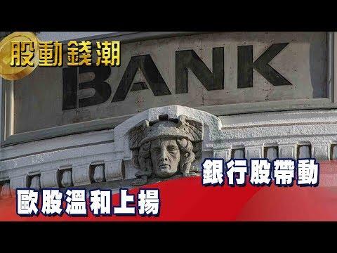 【投資廷看聽】銀行股帶動 歐股溫和上揚 - 陳明樂《股動錢潮》2019.04.30