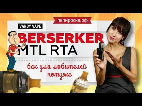 Vandy Vape Berserker MTL RTA - обслуживаемый бакомайзер - видео 1