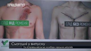 Випуск новин на ПравдаТут за 24.05.19 (20:30)