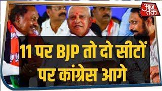 Karnataka Bypoll Live: मतगणना जारी, 11 पर BJP तो दो सीटों पर कांग्रेस आगे