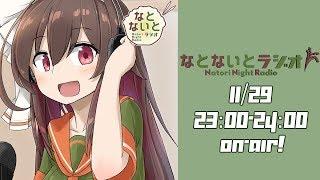 【お便りゲリララジオ配信!】八重沢なとりの活動報告しNight #7【どっとライブ】