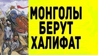 Монголы, ассасины и гибель Халифата / История Азии и Чингисхан