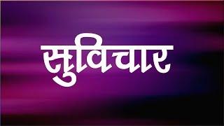 suvichar | सुविचार | best hindi quotes | best whatsapp status video | Thoughts