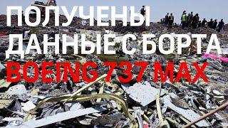 Получены данные с Boeing 737 Max, который разбился в Эфиопии