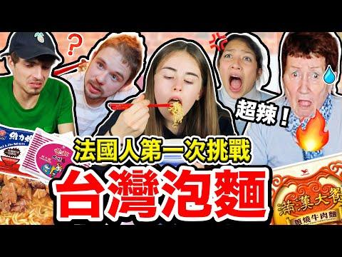 法國人品嘗台灣泡麵