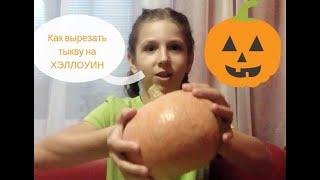 #Тыква#Хэллоуин  .halloween.Как вырезать тыкву на Хэллоуин .Тыква на хэллоуин