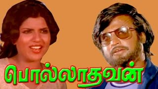 Pollathavan | Rajini, Sripriya, Lakshmi | Tamil Full Movie HD