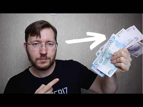 Как заработали первые деньги
