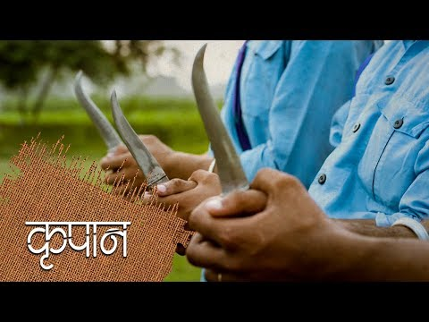 शस्त्र का शास्त्र | Kripan – Religious and Ceremonial Blade in Sikhism