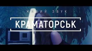 LATEXFAUNA Алхімік  Краматорськ 01.12.18
