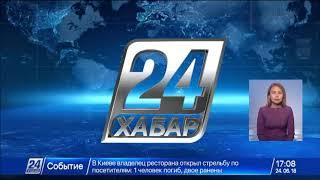 24 маусым 2018 жыл - 17.00 жаңалықтар топтамасы