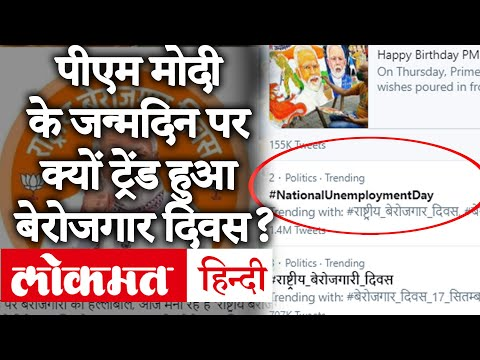 PM Narendra Modi के 70वें Birthday पर क्यों Twitter Trend हुआ #NationalUnemploymentDay