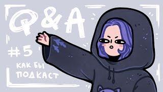 Q&A #5   Про мерч и проблемы художников