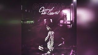 Grivina – Один на один | Music Video
