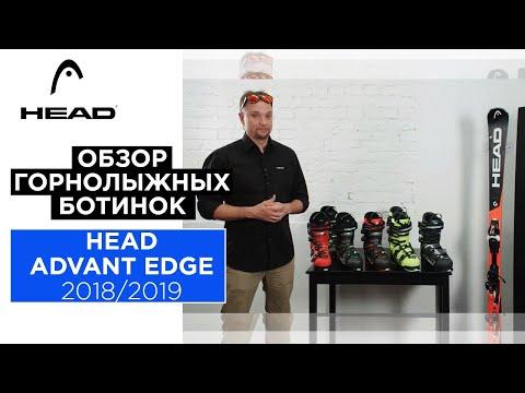 Смотреть видео Горнолыжные ботинки Head Advant Edge 75 18/19