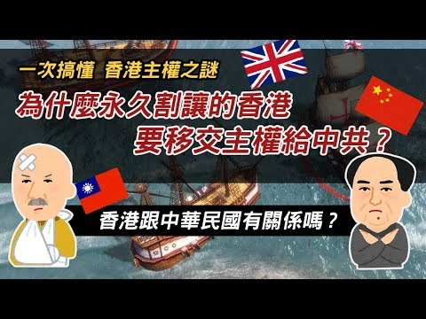永久割讓的香港為何要主權移交給中共蔣介石、毛澤東為何不要香港?