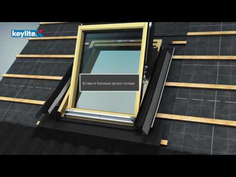 Установка окладов Keylite на крыши с профильным покрытием (TRF/DTRF)