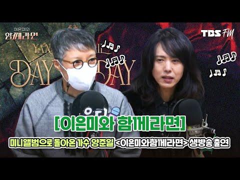 미니앨범으로 돌아온 가수 양준일