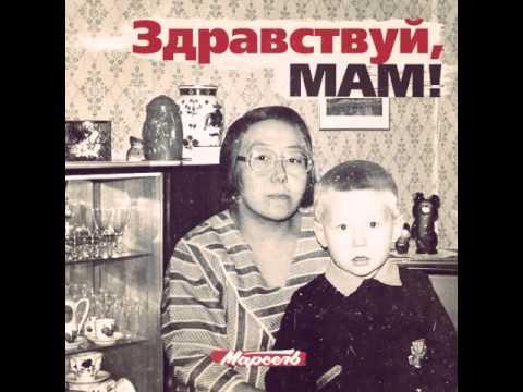 Марсель - Здравствуй, мам! (ПРЕМЬЕРА на SM Music)