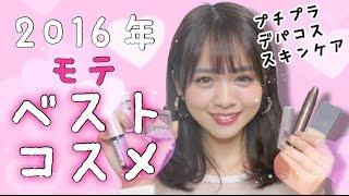 2016♪モテベストコスメ - YouTube