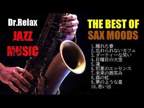 【Cafe Jazz Music】ゆったり癒しのジャズサックス - 作業用や読書のお供に -