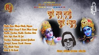 Chahe Ram Bhajo Chahe Shayam  Ravindra Jain