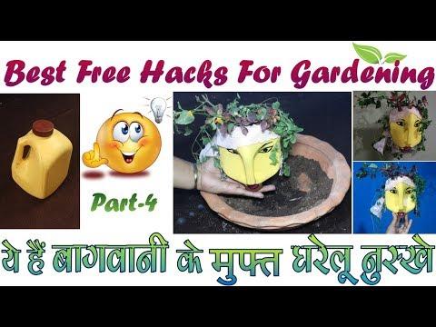 संसारग्रीन के बागवानी जुगाड़ -4 ||अनूठे हैंगिंग पॉट || SansarGreen's Best Gardening HACK 4