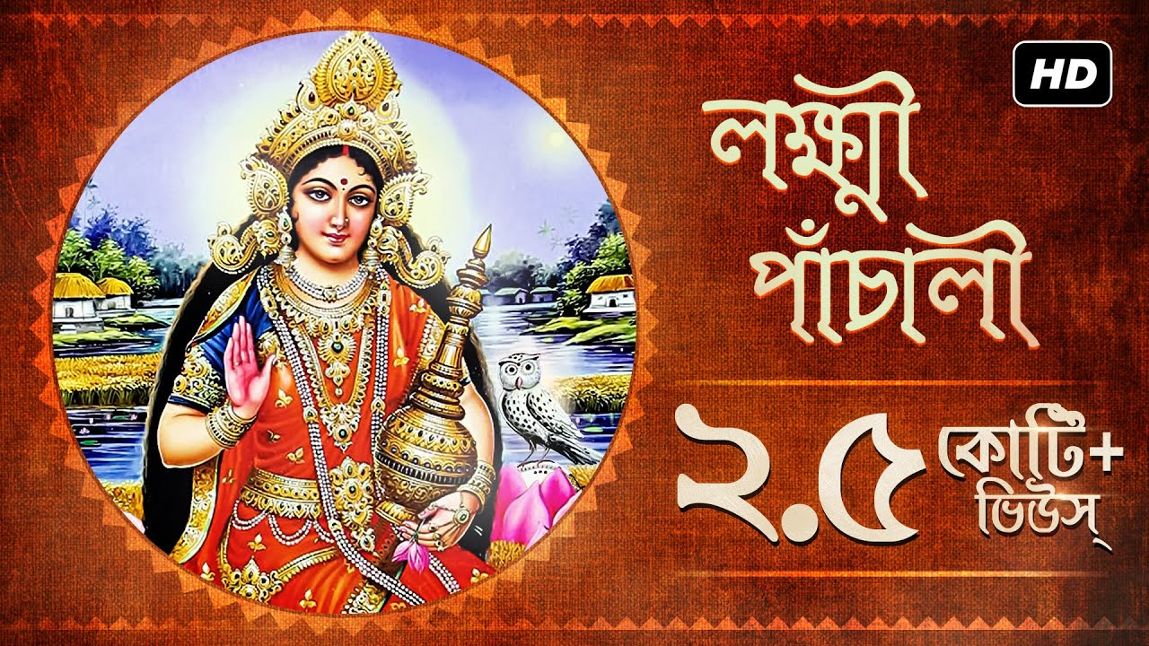 Lakshmi Panchali  (লক্ষ্মী পাঁচালী) - Lokkhi Puja Broto Kotha Lyrics