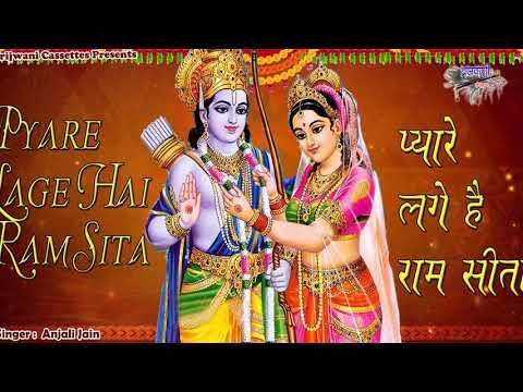 प्यारे लगे है राम सीता